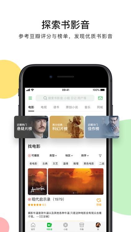 豆瓣 screenshot-0