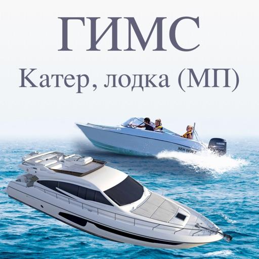 Билеты на катер, лодку (МП)