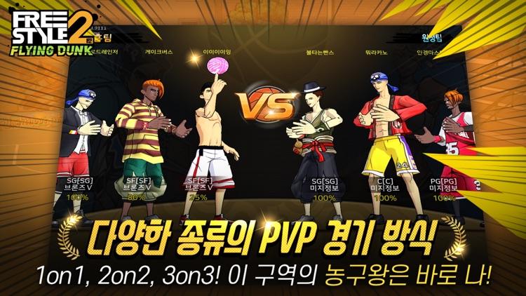 프리스타일2:플라잉덩크 screenshot-4