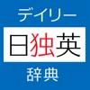 デイリー日独英・独日英辞典【三省堂】(ONESWING)