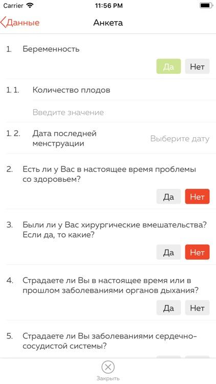 МойШлем+ screenshot-3