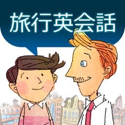 旅行英会話 - 初心者のための通じる英語