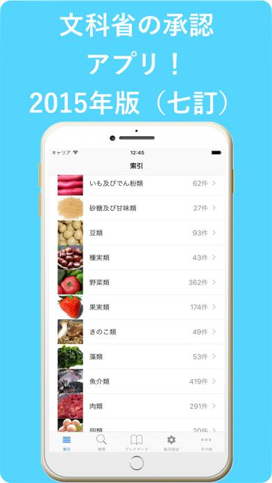 日本食品成分ナビ+レシピ管理 ScreenShot0