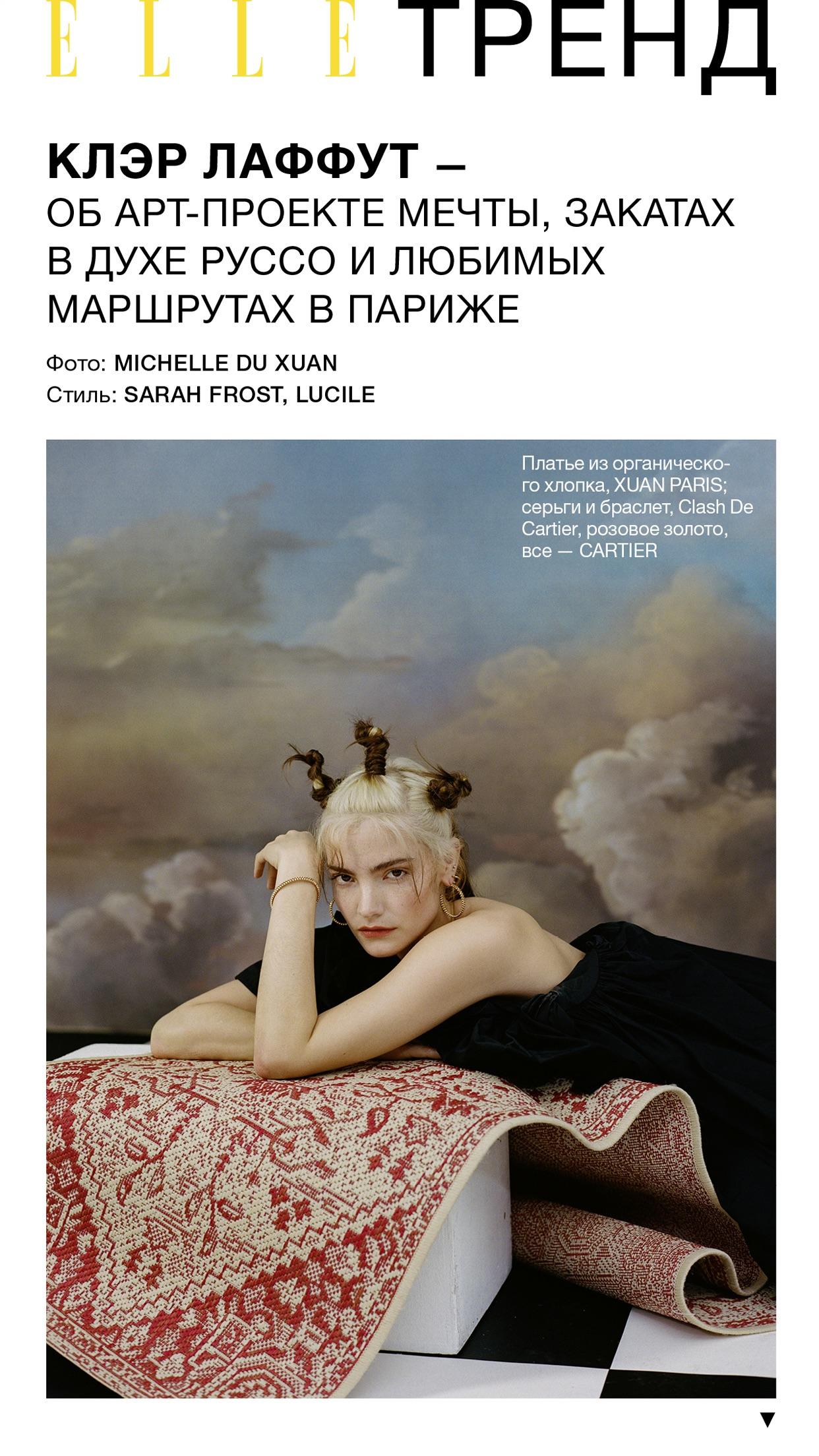 ELLE: журнал мод №1 в мире Screenshot