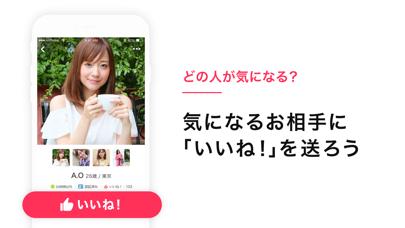 Omiai - マッチングアプリで婚活しようのおすすめ画像3