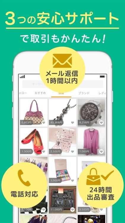 モバオク-オークション&フリマアプリ screenshot-4