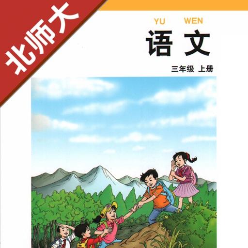 小学语文三年级上册北师大版