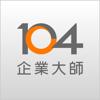104企業大師 - 雲端管理平台