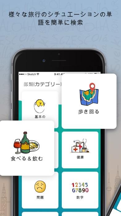 Screenshot for フランス語Trocal - 旅行フレーズ in Japan App Store