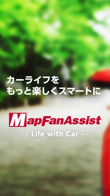 MapFanAssist(マップファンアシスト)