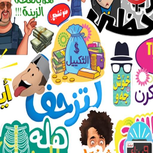ملصقات و ستيكرات كوميديا