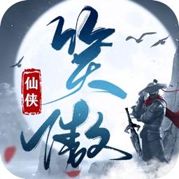 笑傲仙侠-情缘修仙手游