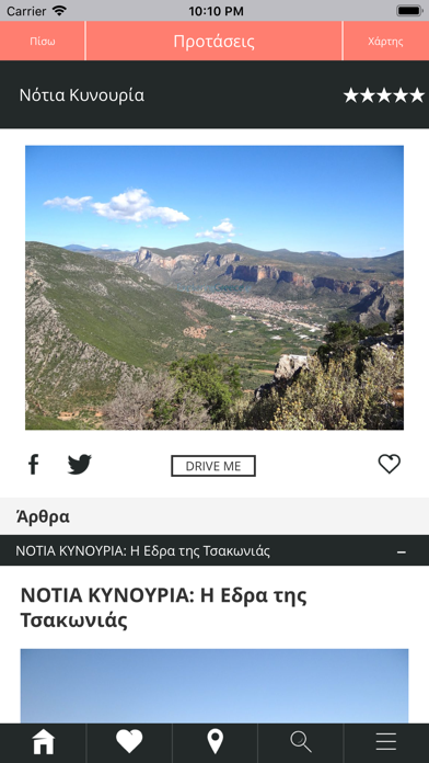 EG | Explore S. Kynouria Greek app image