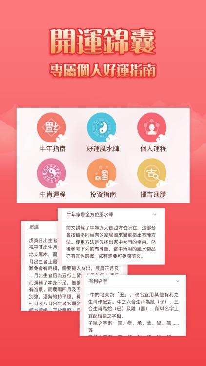 麥玲玲2021生肖運程 screenshot-3