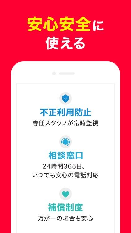 PayPay-ペイペイ(キャッシュレスでスマートにお支払い) screenshot-3