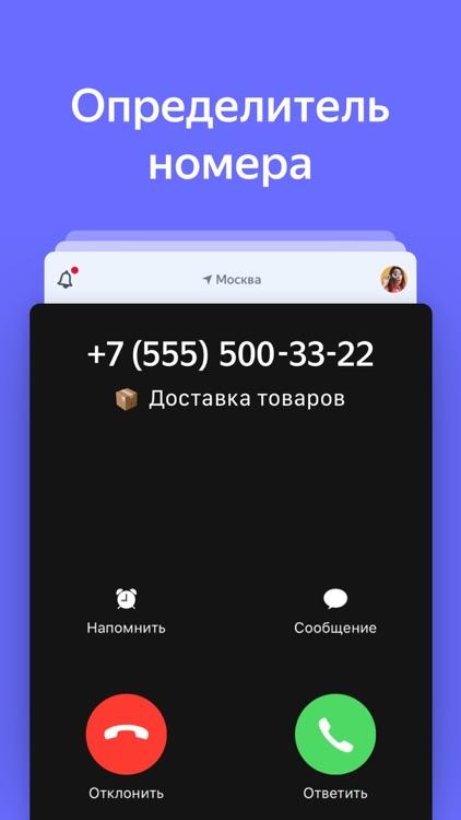Яндекс screenshot-3