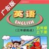 广东版开心学英语五年级上下册