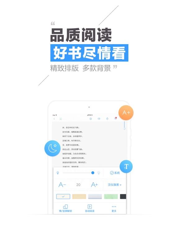 https://is3-ssl.mzstatic.com/image/thumb/Purple124/v4/f0/e8/21/f0e82112-4dbf-c6ab-7aa8-fe9c2b55df93/20200318140437-com.tencent.qqreaderiphone-zh-Hans-iOS-iPad-Pro-screenshot_1.jpg/576x768bb.jpg