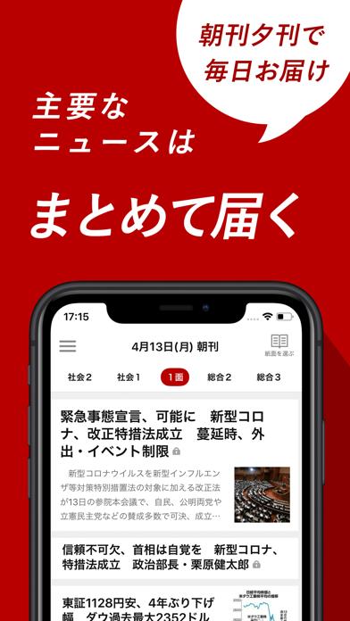 朝日新聞デジタル - 最新ニュースを深掘り! ScreenShot2