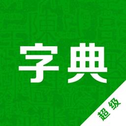 超级字典-新华康熙现代汉语成语词典