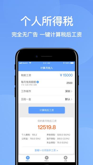 Screenshot for 到手工资-计算个人所得税 in United States App Store
