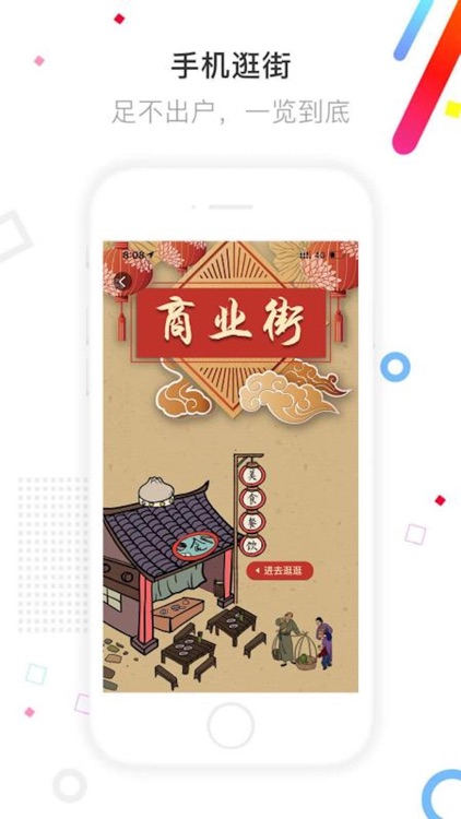 信用付-商业街 screenshot-3