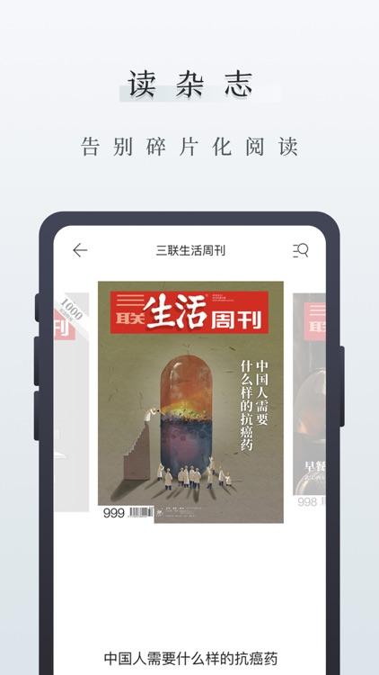 中读-让阅读更高品质 screenshot-4