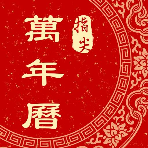 万年历-中华日历老黄历天气预报工具