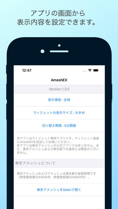 AmeshEX - いつでも東京アメッシュをチェック!のおすすめ画像4