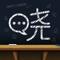 App Icon for 晓黑板-家校沟通神器 App in Hong Kong App Store