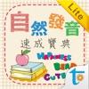 自然發音速成寶典 Lite, 正體中文版