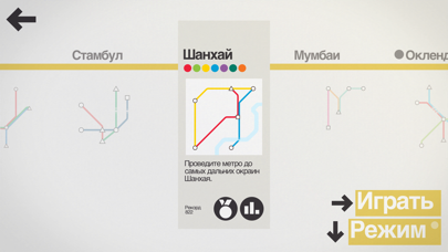 Скриншот №3 к Mini Metro