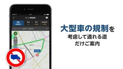トラックカーナビ by ナビタイム ScreenShot1