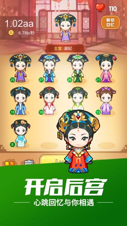 我想当皇上一品官爷皇帝后宫养成游戏 screenshot-3