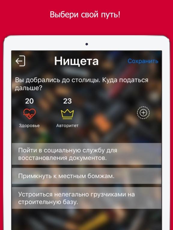 Хочешь повышения? - квест-игра на iPad