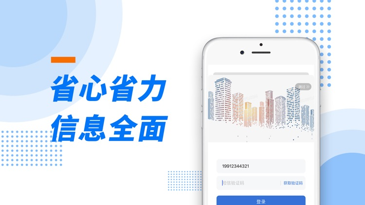 及货app-精品推荐 screenshot-3