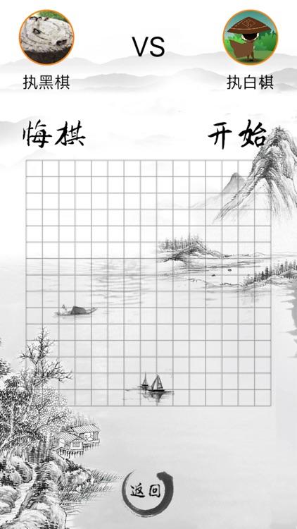 五子棋-双人在线联机对战小游戏 screenshot-3