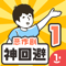 App Icon for 神回避 App in United States IOS App Store