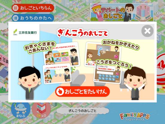 ファミリーアップスFamilyApps子供のお仕事知育アプリのおすすめ画像4