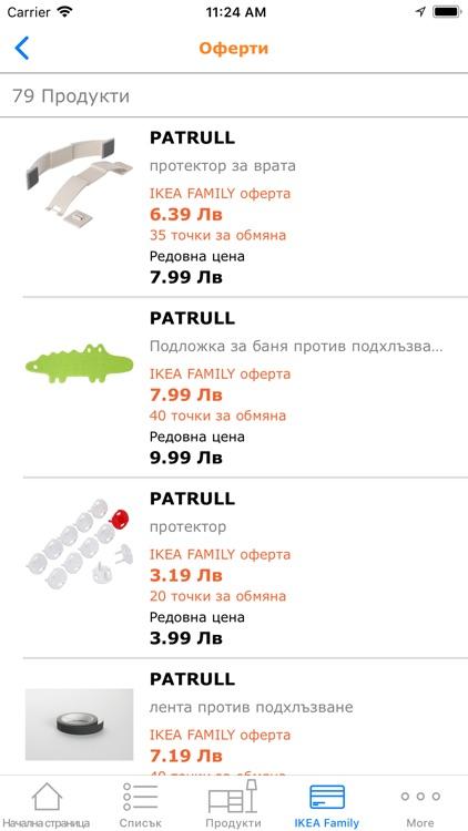 IKEA Bulgaria screenshot-6