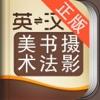外教社美术、书法与摄影英语词典 - iPhoneアプリ