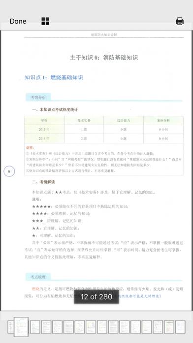 消防工程师随身学 - 最新资料 screenshot 5