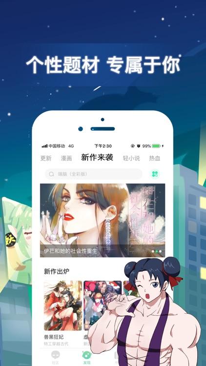 有妖气漫画-镇魂街独家连载 screenshot-3