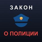 Закон О Полиции РФ на пк