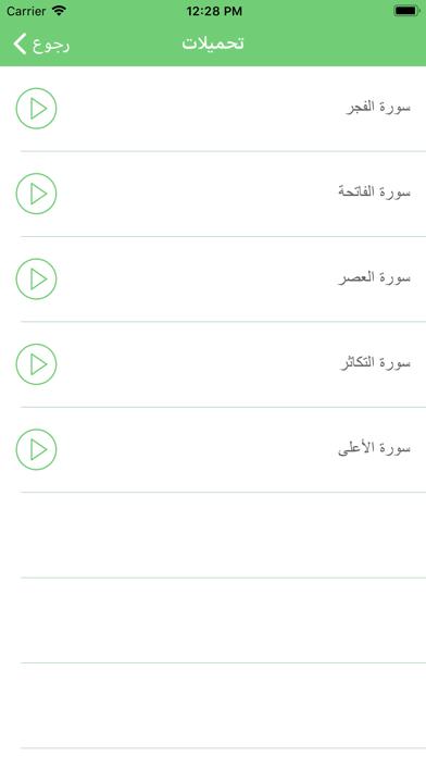 تحفيظ القرآن الكريم  Tahfiz screenshot 5