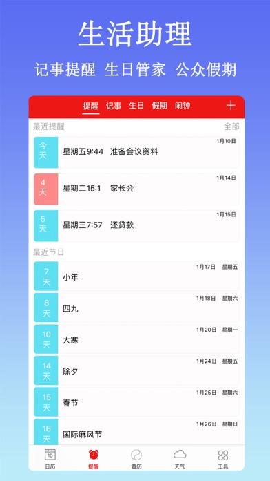 万年历黄历-蓝鹤日历经典版のおすすめ画像5