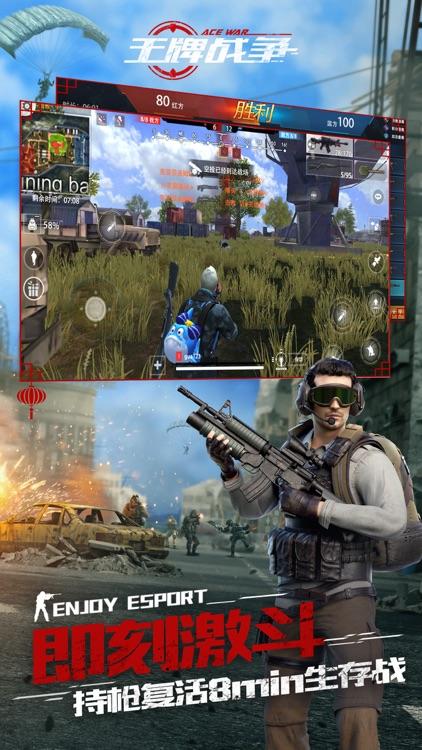 王牌战争-火力全开 screenshot-3