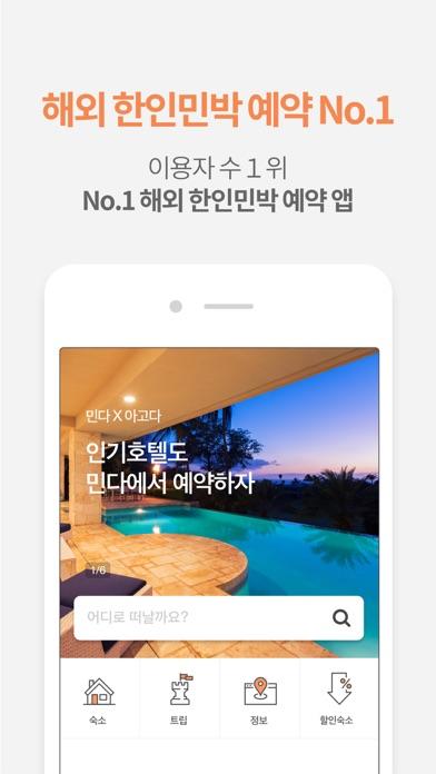 민다 - No.1 해외 자유여행 플랫폼 for Windows