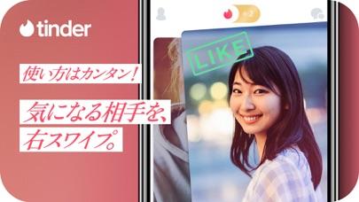 Tinder (ティンダー)ソーシャル系マッチングアプリ ScreenShot2