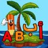 جزيرة الحروف عربية انجليزية